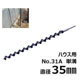 【スターエム】No.31Aハウス用アースドリル単溝型