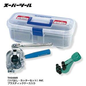 スーパーツール THS406R フレキ管ツバ出し・カッターセット