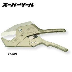 スーパーツール VK63N 塩ビカッター(ラチェット機構式) 外径63mm以下