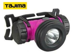 タジマツール TJM LE-M075D-M LEDヘッドライト マゼンダ