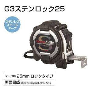 タジマツール/TJM G3SL2555SBL G3ステンロック25(尺相当目盛付 182/33m)