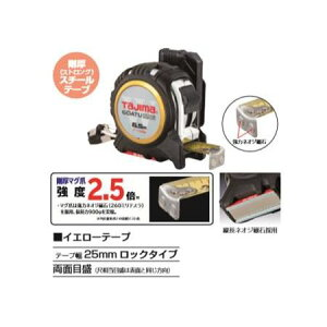 タジマツール/TJM GASFGLWM2550 剛厚セフGロック ダブルマグ25(メートル目盛 5.0m)