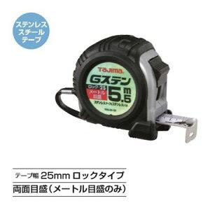 タジマツール/TJM GSL2575SBL Gステンロック-25(尺相当目盛付 248/33m)