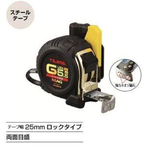タジマツール/TJM SFGLM25-75BL セフコンベ Gロックマグ爪25(メートル目盛 7.5m)