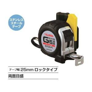 タジマツール/TJM SFGSL25-75BL セフコンベ Gステンロック-25(メートル目盛 7.5m)