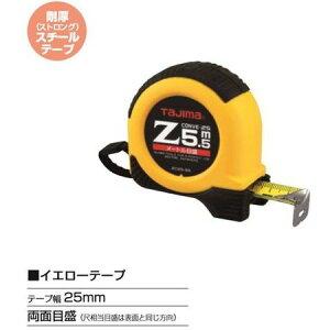 タジマツール/TJM ZC25-55CB Zコンベ-25(メートル目盛 5.5m)