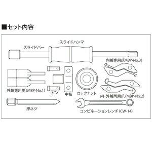 TOP/トップ工業MBP-510ミニチュアベアリングプーラーセット