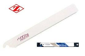 ゼットソー 8015 【ゼット販売】225mm 替刃 パイプソー240