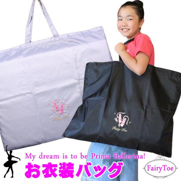 バレエ キッズ 衣装バッグ(FairyToe) ブラック/グレー