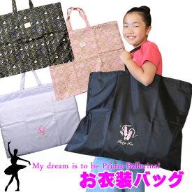 バレエ キッズ 衣装バッグ(FairyToe) ブラック/グレー/ピンク