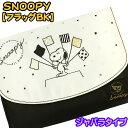 スヌーピー SNOOPY 母子手帳ケース(フラッグBK) ジャバラ 二人用 S/Mサイズ収納可能
