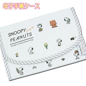 スヌーピー SNOOPY 母子手帳ケース(ヨコ型) ジャバラ 二人用 S/Mサイズ収納可能