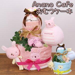 アナノカフェ おむつケーキ・Sサイズ(ピンク・ブルー) 女の子 男の子 0歳