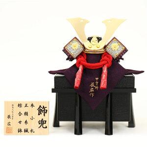 5月人形 五月人形 お祝い 兜飾り 1/5号 櫃付 節句人形工芸士 辰広 おしゃれ お洒落 コンパクト かっこいい モダン