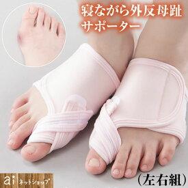 寝ながら外反母趾サポーター(左右組) 外反母趾 サポーター テーピング ホームケア フリーサイズ 調整可能