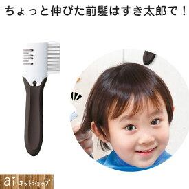 すき太郎 くしとカミソリ一体型! ヘアカット 子供の髪の毛カット 前髪カット すその毛カット すきばさみ 簡単ヘアカット