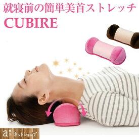 キュビレ CUBIRE 就寝前の簡単美首ストレッチ ストレッチ枕 ストレートネック 首 頭 肩 まくら 低反発 マイクロビーズ