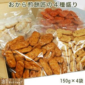 おから煎餅匠の4種盛り 600g ダイエット食品 低カロリー 置き換え 健康お菓子 おやつに!