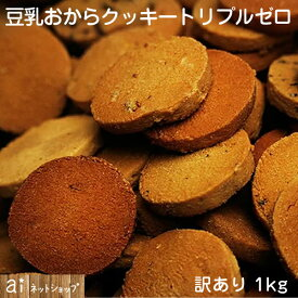 訳あり 豆乳おからクッキー・トリプルゼロ 1kg グルテンフリー ダイエット食品 おからクッキー 糖質制限 クッキー おから 置き換え 低GI