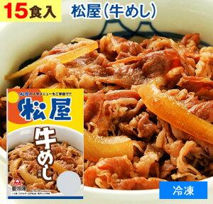 松家 牛めし 牛飯( 冷凍食品 )牛丼 【 15食 】1食135g 牛丼 まつや ぎゅうどん ぎゅうめし夜食 お酒のつまみにも 巣ごもりに どんぶりの具 牛めしの具