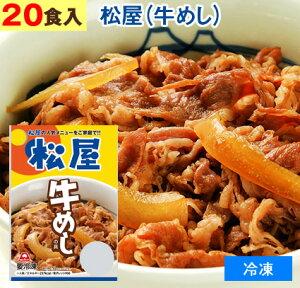 松家 牛めし 牛飯( 冷凍食品 )牛丼 【 20食 】1食135g 牛丼 まつや ぎゅうどん ぎゅうめし夜食 お酒のつまみにも 巣ごもりに どんぶりの具 牛めしの具