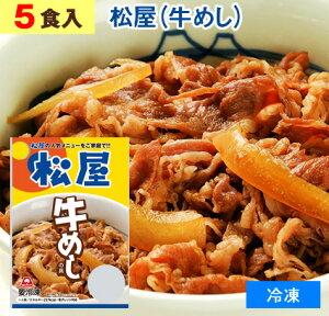 松家 牛めし 牛飯( 冷凍食品 )牛丼 【 5食 】1食135g 牛丼 まつや ぎゅうどん ぎゅうめし夜食 お酒のつまみにも 巣ごもりに どんぶりの具 牛めしの具