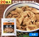 吉野家( 冷凍食品 )豚丼の具 【 20食 】1食120g よしのや ぶたどん 夜食 お酒のつまみにも 巣ごもりに どんぶりの具…