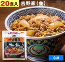 吉野家(冷凍)牛丼の具 並 20食 牛丼 よしのや やきにく ぎゅうどん 夜食 お酒のつま...