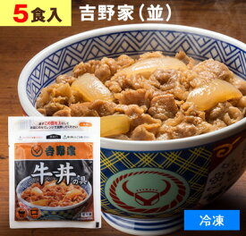 吉野家( 冷凍食品 )牛丼の具 【 並盛り 5食 】1食120g 牛丼 よしのや ぎゅうどん 夜食 お酒のつまみにも 巣ごもりに どんぶりの具
