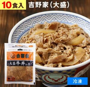 吉野家( 冷凍食品 )牛丼の具 【 大盛り 10食 】1食160g 牛丼 よしのや ぎゅうどん 夜食 お酒のつまみにも 巣ごもりに どんぶりの具