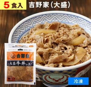 吉野家( 冷凍食品 )牛丼の具 【 大盛り 5食 】1食160g 牛丼 よしのや ぎゅうどん 夜食 お酒のつまみにも 巣ごもりに どんぶりの具