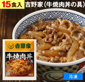 吉野家( 冷凍食品 ) 牛焼肉丼の具 【 15食 】1食120g 牛丼 よしのや やきにく ぎゅうどん 夜食 お酒のつまみにも 巣ごもりに どんぶりの具
