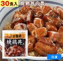 吉野家( 冷凍食品 )焼鶏丼の具 【 30食 1食あたり252円 】1食120g よしのや やきとり 焼鳥 焼き鳥 肴 丼 夜食 お酒…