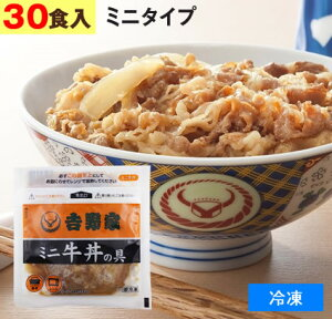 吉野家( 冷凍食品 )牛丼の具 【 ミニ 30食 】1食80g 牛丼 よしのや ぎゅうどん 夜食 おつまみ 巣ごもりに どんぶりの具