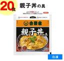 吉野家 ( 冷凍食品 )親子丼の具 【 20食 1食あたり304円 】1食120g よしのや 夜食 ...