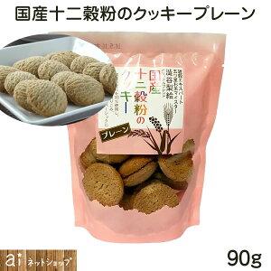 国産十二穀粉の クッキー プレーン (90g) お菓子 スイーツ 子供のおやつ 安心安全 洋菓子 玄米 粗糖 添加物は重曹のみの 無添加