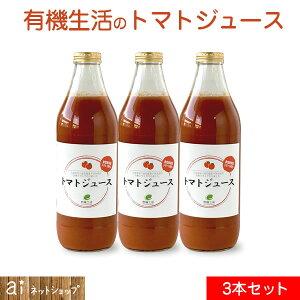有機生活のトマトジュース 無塩 950ml 3本セット 無農薬 野菜ジュース