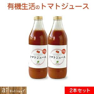 有機生活のトマトジュース 無塩 950ml 2本セット 無農薬 野菜ジュース