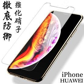 2019 最新 強化ガラスフィルム iPhone11 iPhone 11 Pro Max iPhone XR iPhone8 iPhone Xs Max iPhone X iPhone8 iPhone7 iPhone6s ガラスフィルム ガラス 保護フィルム