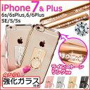 ラインストーン iPhone7ケース 強化ガラス保護フィルム/リング付き iphone7 plus ケース iphone6 ケース iphone6s iphon...