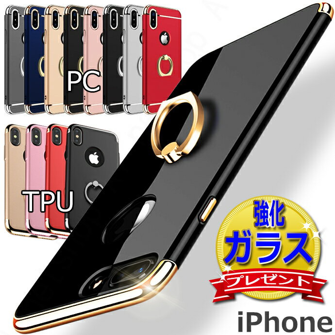 [今なら強化ガラス保護フィルム付き] iphone8 ケース iPhone X ケース iPhone8Plus ケース iPhone7ケース 落下防止リング付き iPhone7 Plus iPhone6 iphone6s plus ケース iphone アイフォン8 プラス ケース リング付き 薄い 耐衝撃 おしゃれ メッキ 鏡面 ミラー
