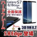 Galaxy S8 Galaxy S7 Edga 全面 強化ガラス 保護フィルム 強化ガラスフィルム フレーム 付き 0.2 Galaxy S8 plus ip...