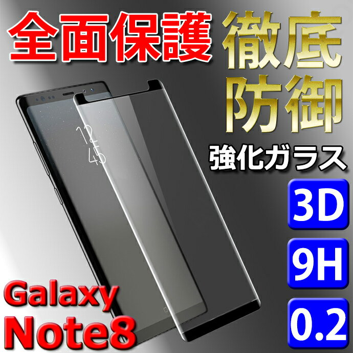[限定特価] iPhone x Galaxy S8 S8+ note8 Galaxy S7 Edge 全面 強化ガラス 保護フィルム 強化ガラス フレーム付き 0.2 Galaxy S8 plus iPhone8 iphone7 edge ガラスフィルム フルカバー 全面保護 ガラス 9H ブルーライト アイフォン ギャラクシー S8 S7 エッジ ケース zz