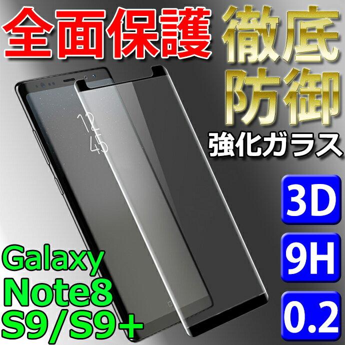 [限定特価] iPhone x Galaxy S9 S9+S8 S8+ note8 Galaxy S7 Edge 全面 強化ガラス 保護フィルム 強化ガラス フレーム付き 0.2 Galaxy S8 plus iPhone8 iphone7 edge ガラスフィルム フルカバー 全面保護 ガラス 9H ブルーライト アイフォン ギャラクシー S8 S7 エッジ