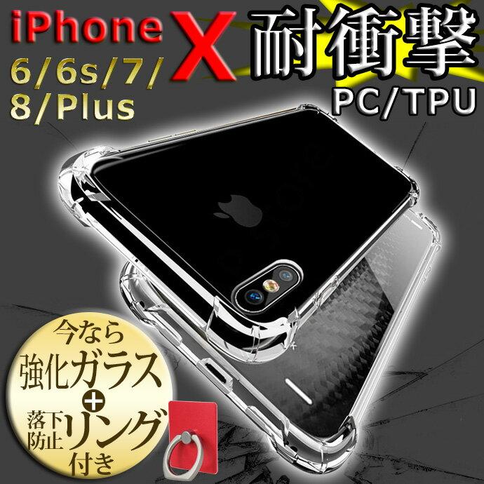 [今なら強化ガラス保護フィルム/リング付き] iPhone8 ケース iPhone X ケース iphone8 iPhone8Plus ケース iPhone7ケース 耐衝撃 iPhone7 Plus iPhone6 iphone6s plus ケース iphoneX アイフォン8 プラス ケース ソフト クリア シリコン ブランド かわいい おしゃれ