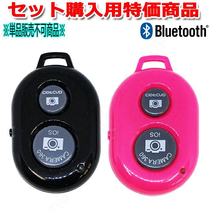 【セット購入用特価商品】セット購入品用 Bluetooth シャッター 012 ※こちらのページ商品は単品販売はしておりません。