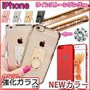 [今なら強化ガラス保護フィルム付き]ラインストーン iPhone7ケース リング付き iphone7 plus ケース iphone6 ケース iphone6s...