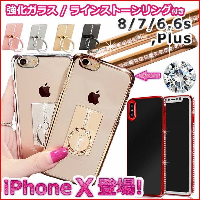 iPhoneX [強化ガラス保護フィルム付き]ラインストーン iPhone X ケース カバー リング付き iPhone8 ケース iphone8plus iPhone7ケース iphone7 iphone6 Plus iphone SE アイフォン8 プラス ブランド 鏡面 薄い クリア ソフト シリコン おしゃれ かわいい キラキラ uu