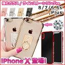 [限定特価][今なら強化ガラス保護フィルム付き]ラインストーン iPhone8 iphone8plus ケース iPhone7ケース リング付き iphone7 Plus iphone6 iphone
