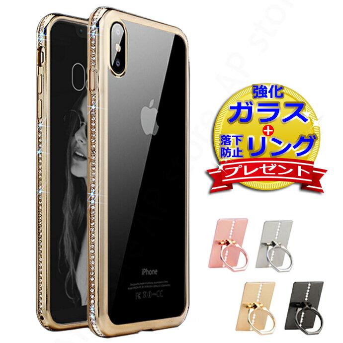 [今なら強化ガラス保護フィルム付き]ラインストーンリング付き iPhone8 ケース iPhone X iPhoneX ケース iphone8plus iphone7ケース iPhone7 iphone6 Plus iPhone SE アイフォンX プラス カバー ブランド 鏡面 薄い クリア ソフト シリコン おしゃれ かわいい キラキラ
